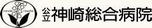 公立神崎総合病院
