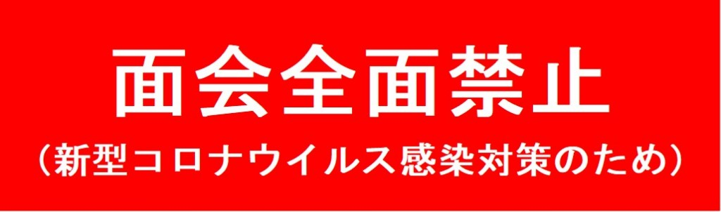 面会全面禁止(コロナ対策)