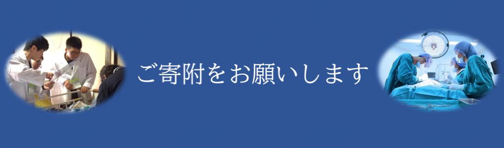 スライド(ご寄附完成)